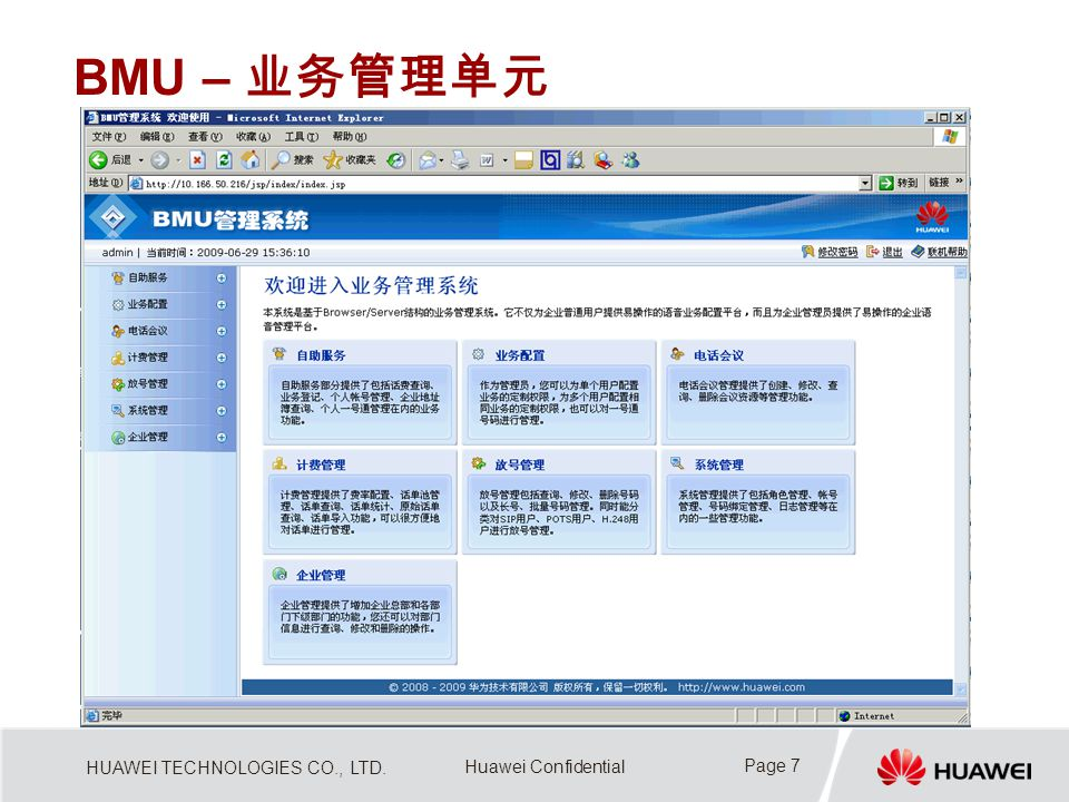 HUAWEI TECHNOLOGIES CO., LTD.