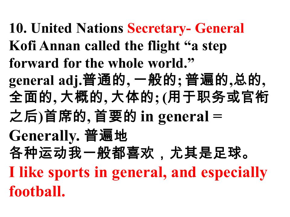 "10. United Nations Secretary- General Kofi Annan called the flight ""a step forward for the whole world."" general adj. 普通的, 一般的 ; 普遍的, 总的, 全面的, 大概的, 大体"