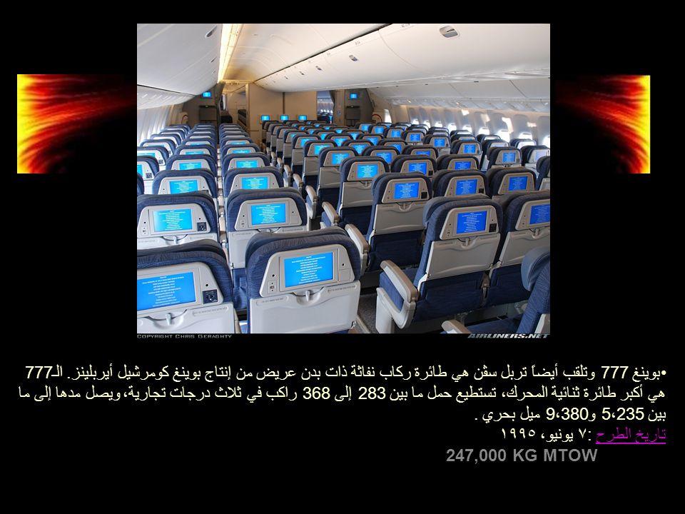 إيرباص 320A طائرة تجارية للمسافات القصيرة والمتوسطة من إنتاج شركة إيرباص. وهي الطائرة الوحيدة ذات الجسم الضيق في خطوط إنتاج ايرباص تضم عائلة A320 عدة
