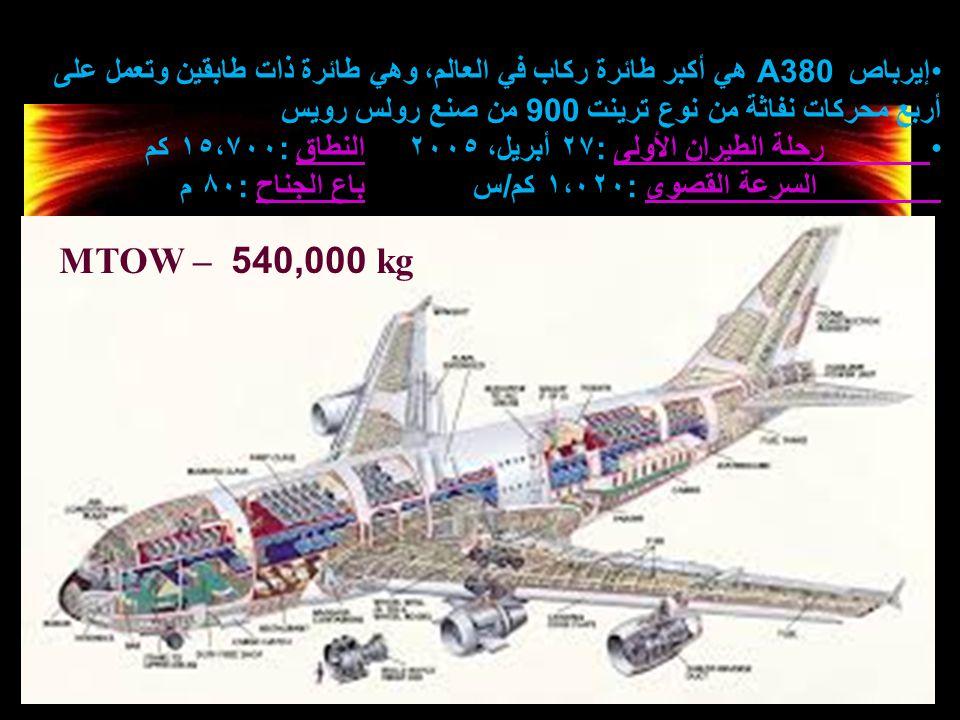 بوينغ 777 وتلقب أيضاً تربل سڤن هي طائرة ركاب نفاثة ذات بدن عريض من إنتاج بوينغ كومرشيل أيربلينز. الـ777 هي أكبر طائرة ثنائية المحرك، تستطيع حمل ما بين