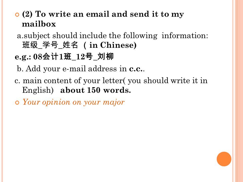 (2) To write an email and send it to my mailbox a.subject should include the following information: 班级 _ 学号 _ 姓名 ( in Chinese) e.g.: 08 会计 1 班 _12 号 _ 刘柳 b.