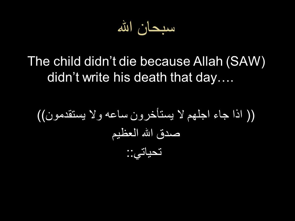 سبحان الله The child didn't die because Allah (SAW) didn't write his death that day….