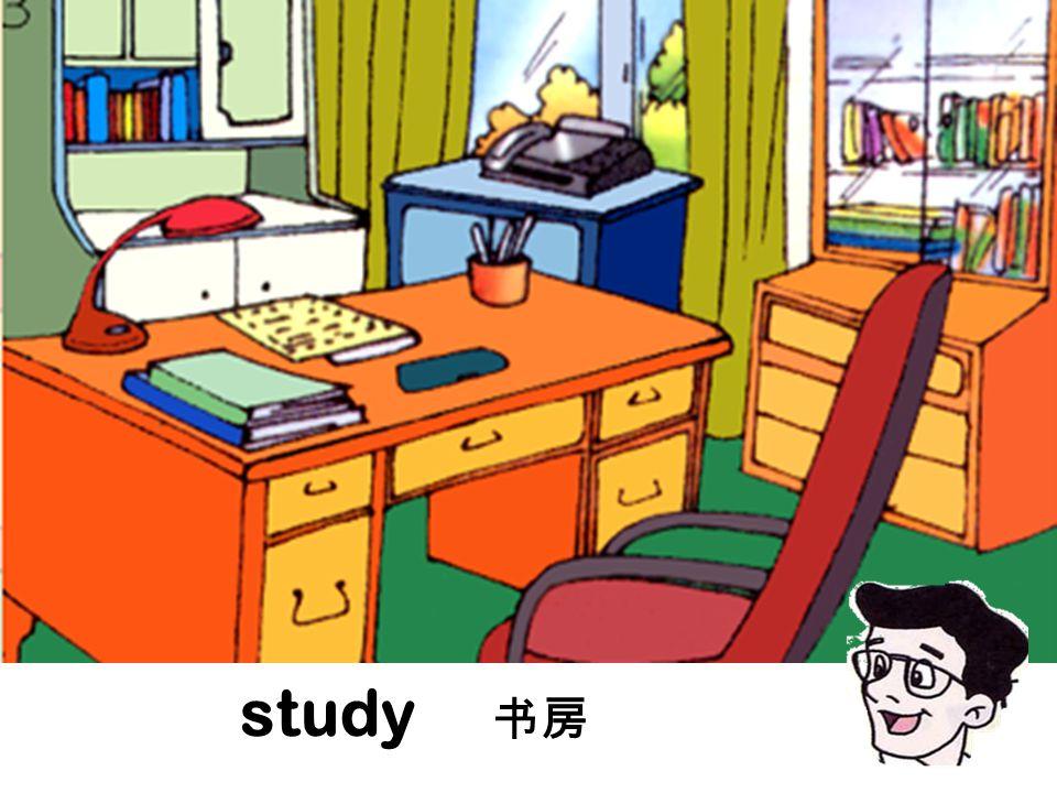 study 书房