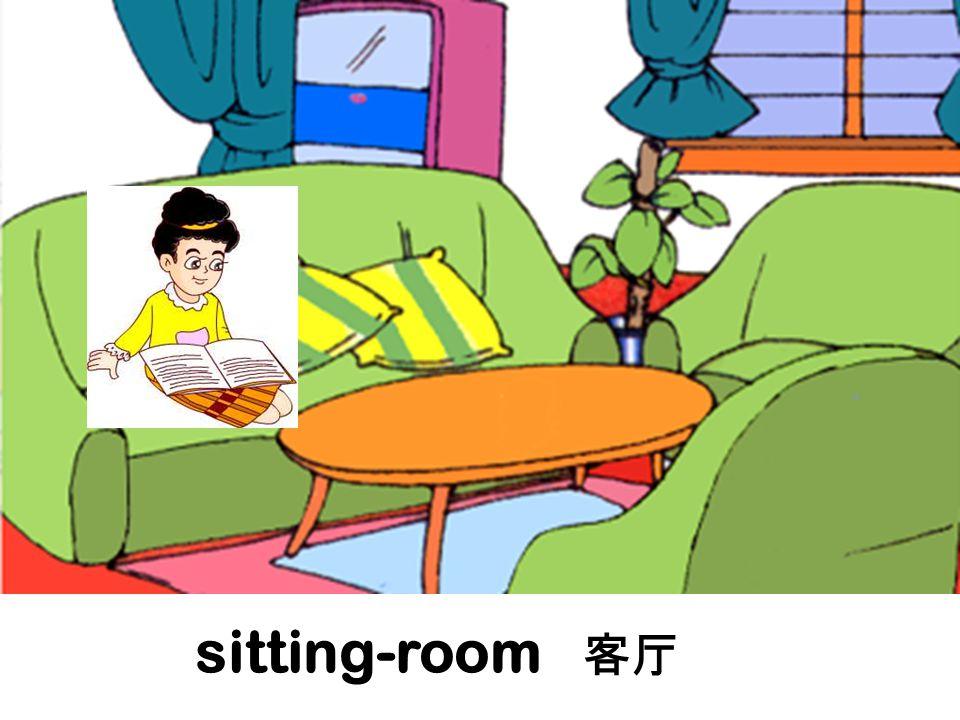 sitting-room 客厅