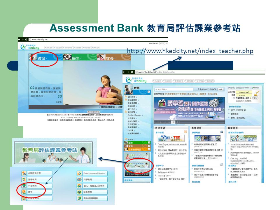 Assessment Bank 教育局評估課業參考站 http://www.hkedcity.net/index_teacher.php