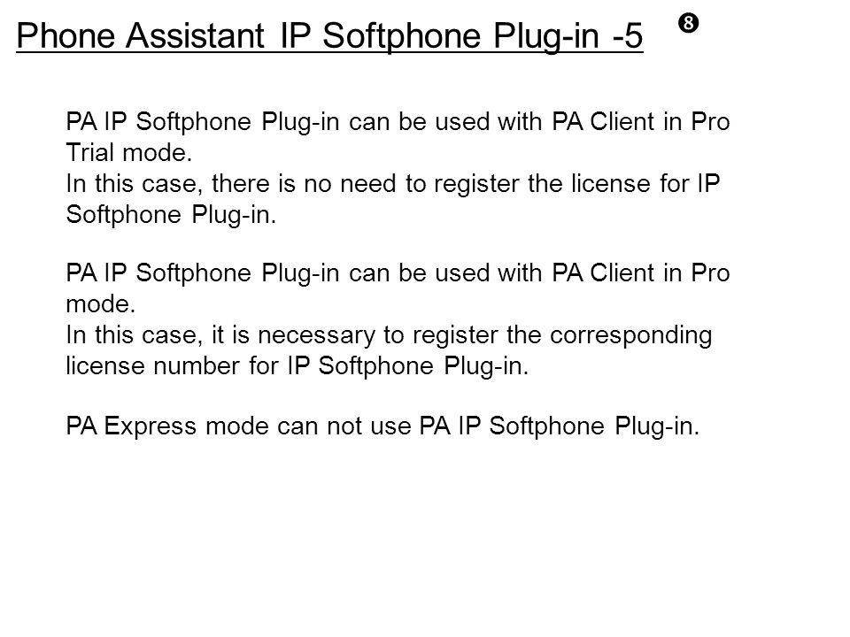 PA IP Softphone Plug-in can be used with PA Client in Pro Trial mode. In this case, there is no need to register the license for IP Softphone Plug-in.