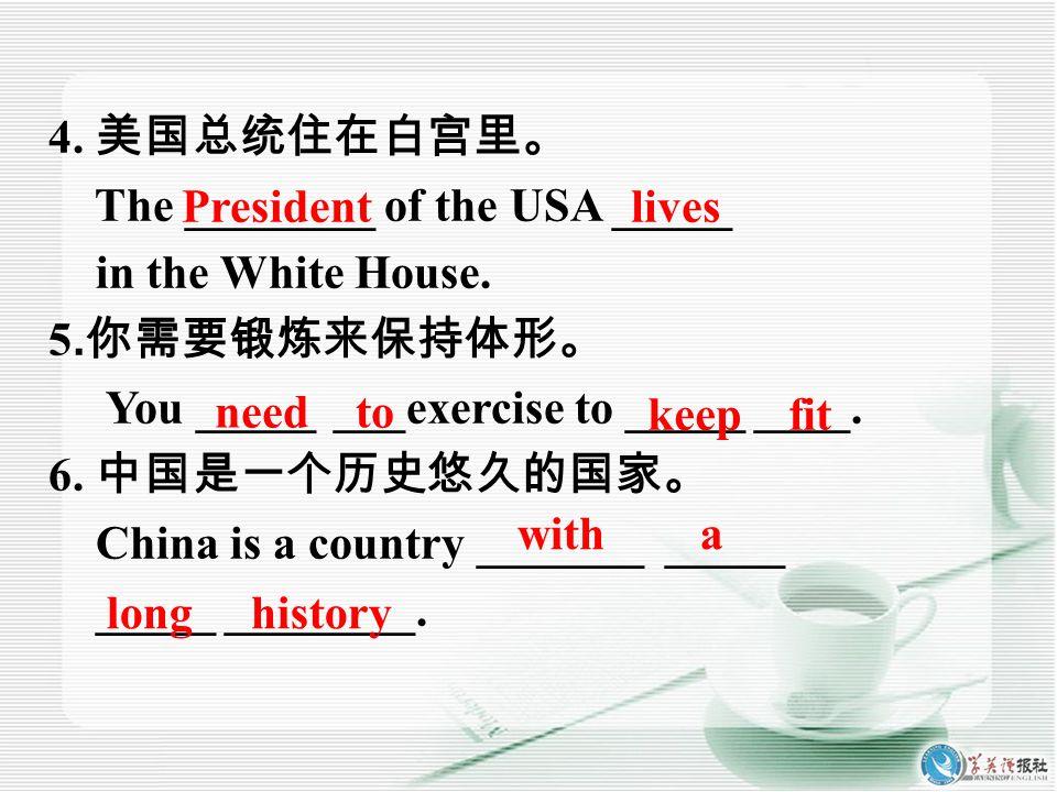 将下列句子译成中文: 1. 明天你打算做什么? 我去参观白宫。 _______________________ tomorrow.