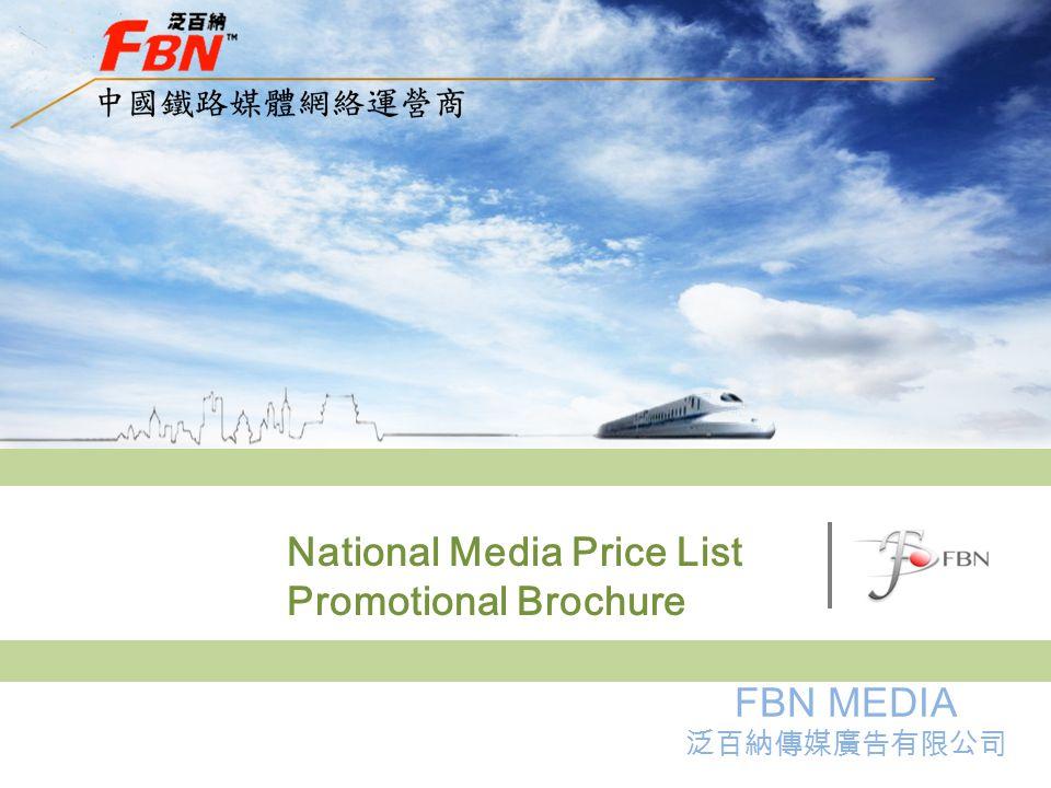 FBN MEDIA 泛百納傳媒廣告有限公司 National Media Price List Promotional Brochure