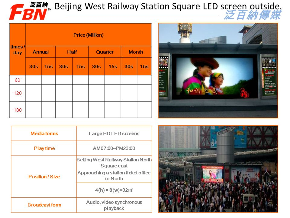 Beijing West Railway Station Square LED screen outside. Media formsLarge HD LED screens Play timeAM07:00~PM23:00 Position / Size Beijing West Railway