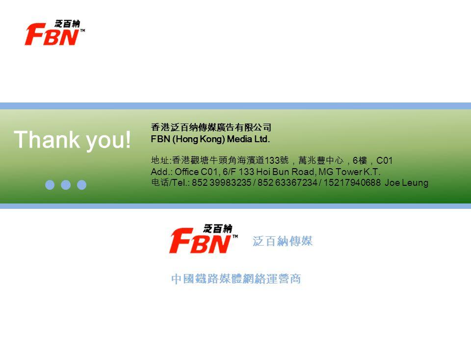深圳市荣和传媒有限公司 Add.