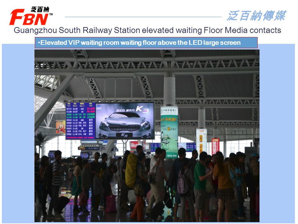 Guangzhou South Railway Station elevated waiting Floor Media contacts Elevated VIP waiting room waiting floor above the LED large screen 泛百納傳媒