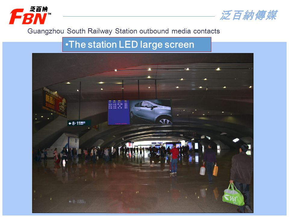 Guangzhou South Railway Station outbound media contacts The station LED large screen 泛百納傳媒