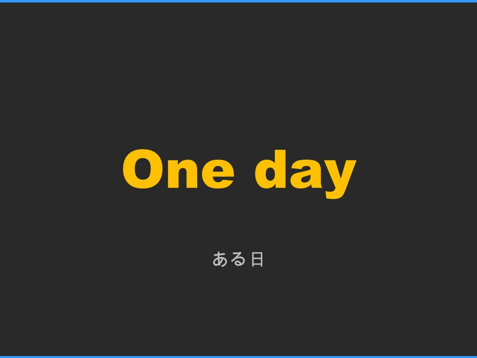 One day ある日