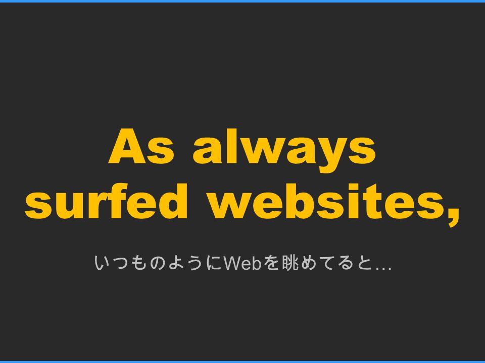As always surfed websites, いつものように Web を眺めてると …