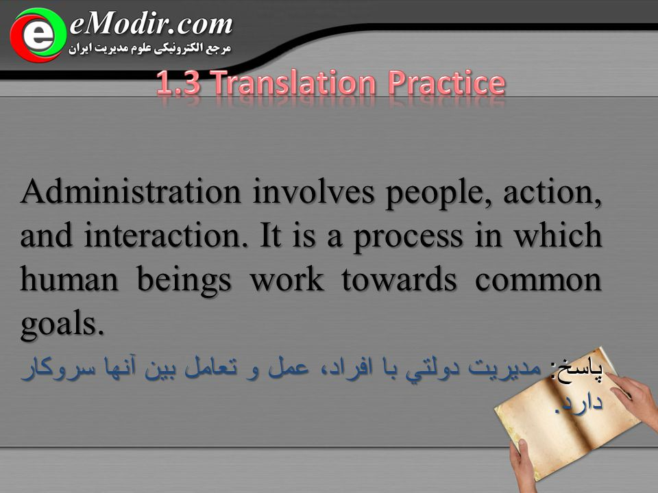Administration involves people, action, and interaction.