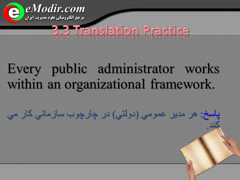 Every public administrator works within an organizational framework.