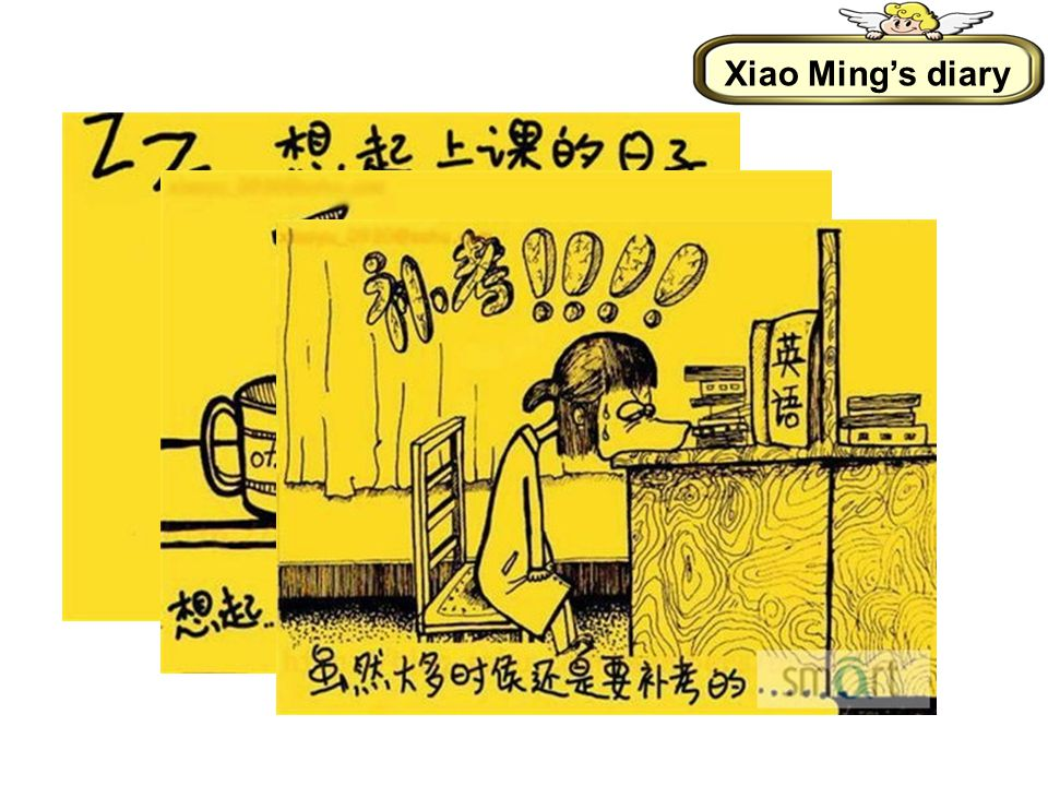 Xiao Ming's diary