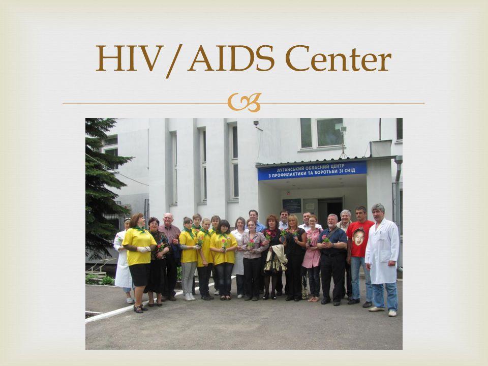  HIV/AIDS Center