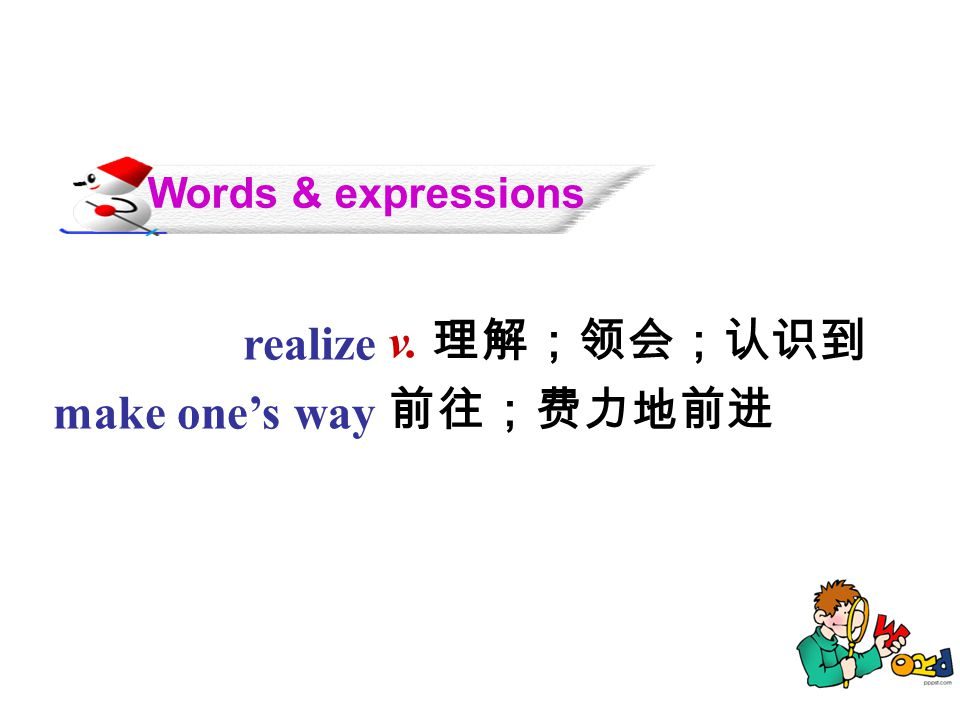 realize make one's way v. 理解;领会;认识到 前往;费力地前进 Words & expressions