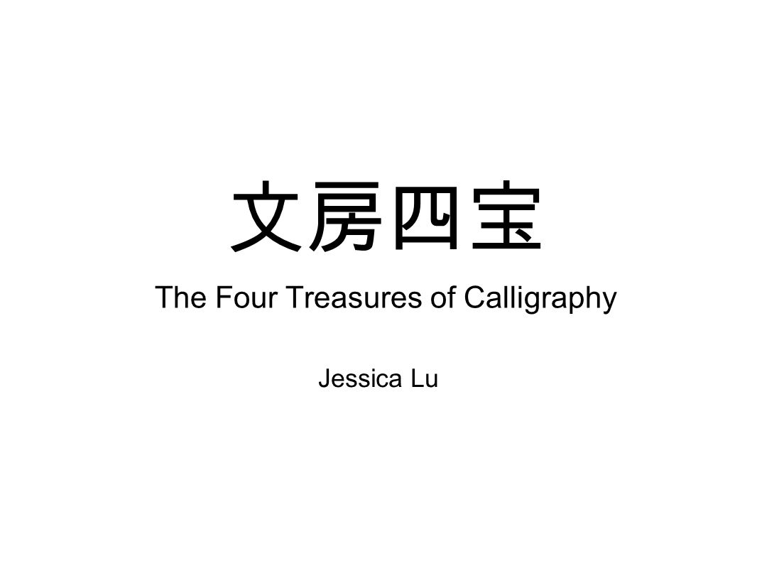 文房四宝 The Four Treasures of Calligraphy Jessica Lu