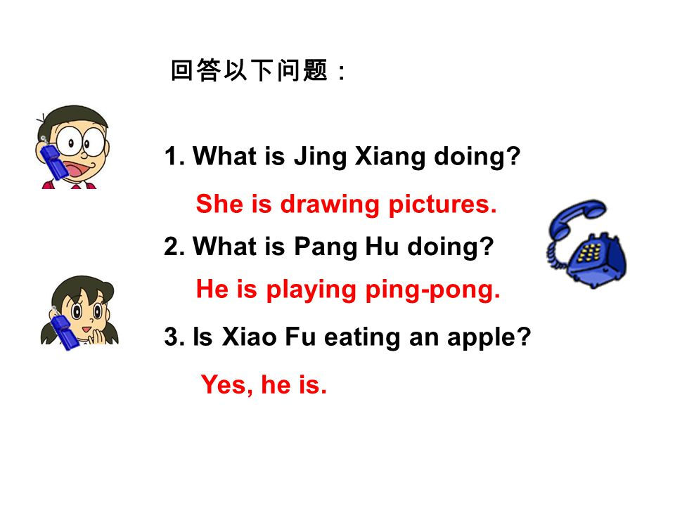 D: Hello, this is Da Xiong. J: Hello, it's Jing Xiang.