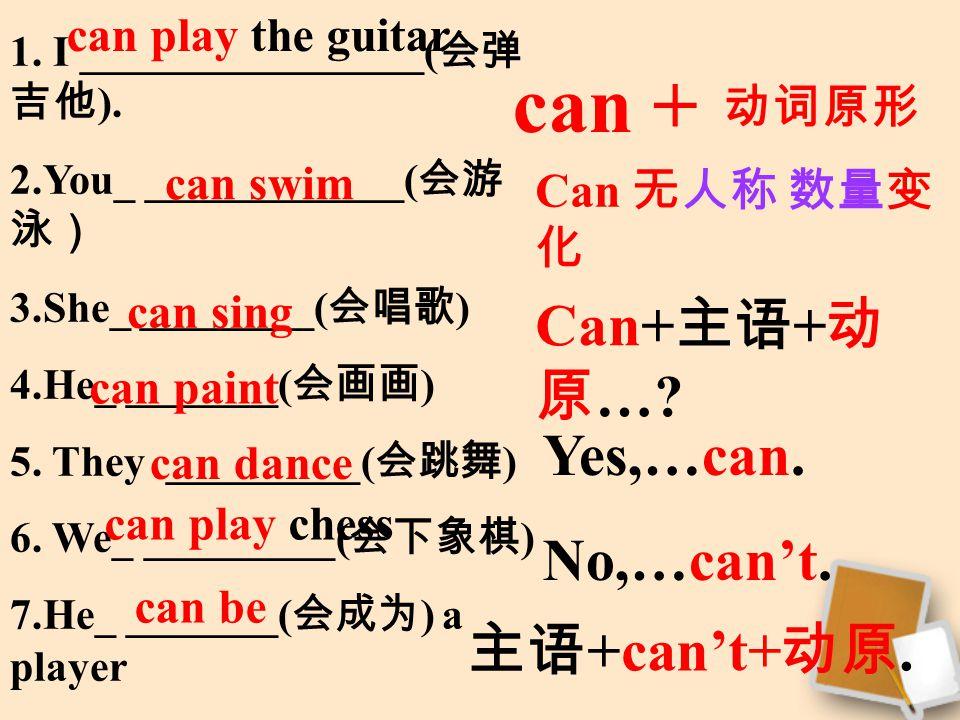 1. I ________________( 会弹 吉他 ).