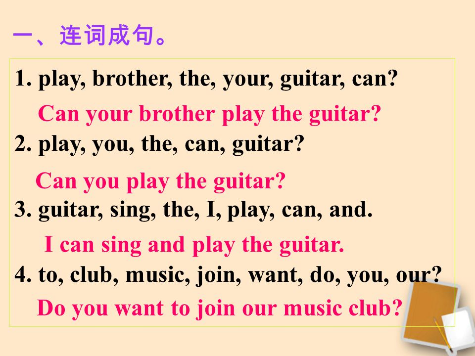 1. play, brother, the, your, guitar, can. 2. play, you, the, can, guitar.