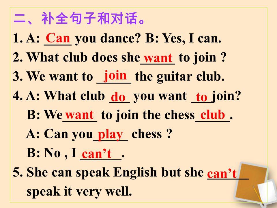 二、补全句子和对话。 1. A: ____ you dance. B: Yes, I can. 2.