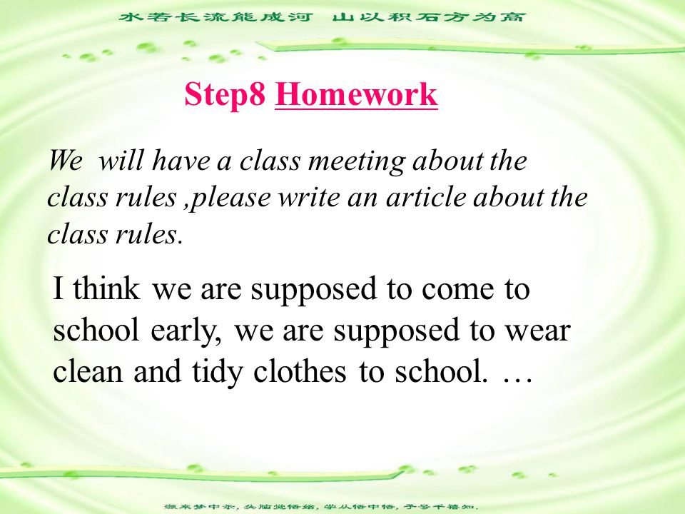 We will have a class meeting about the class rules,please write an article about the class rules.