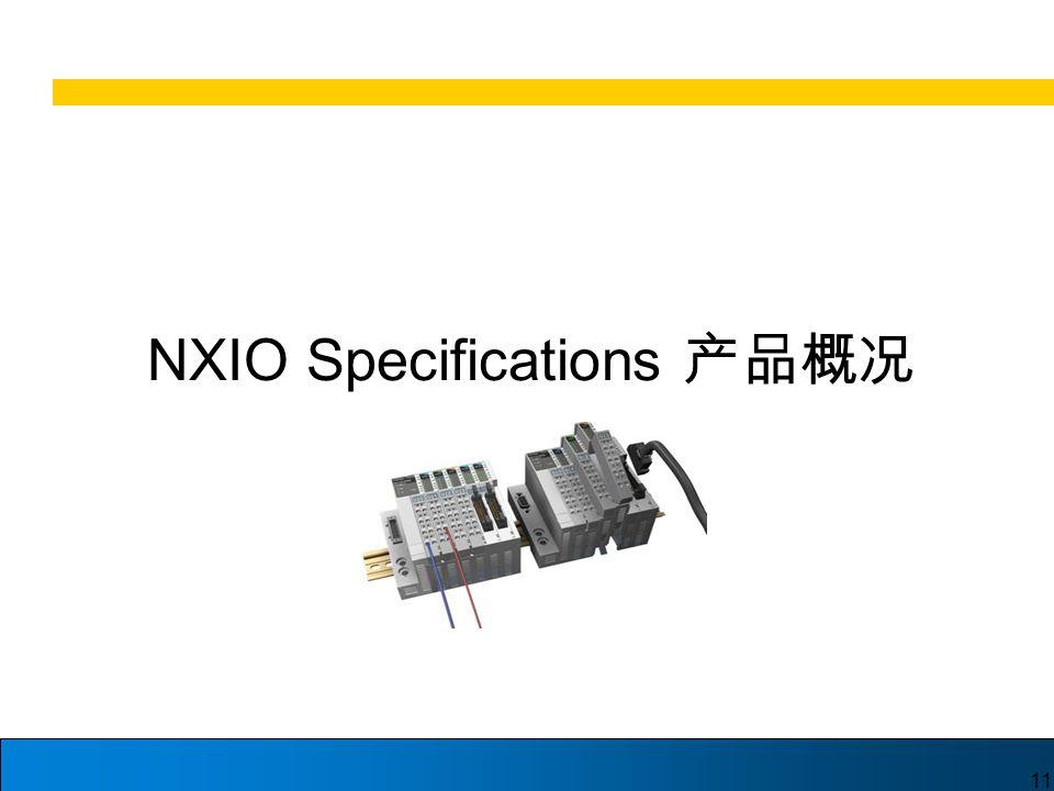 11 NXIO Specifications 产品概况