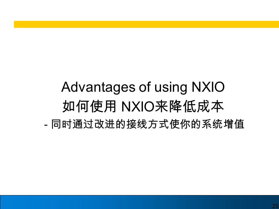 20 Advantages of using NXIO 如何使用 NXIO 来降低成本 - 同时通过改进的接线方式使你的系统增值