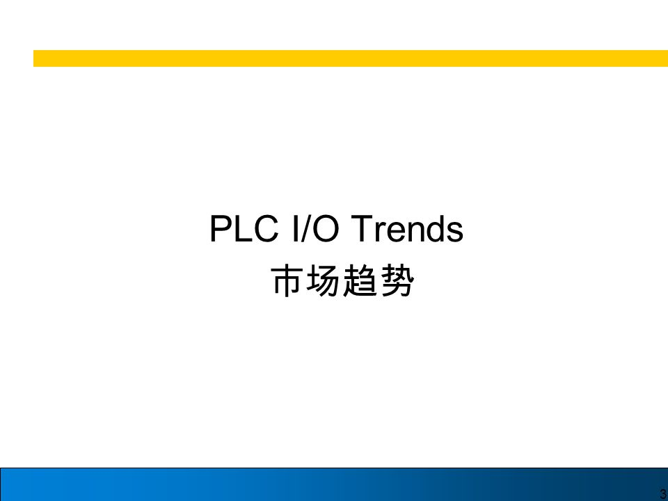 3 PLC I/O Trends 市场趋势