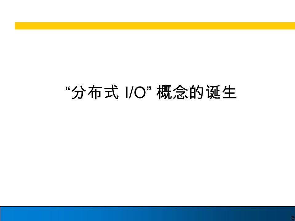 6 分布式 I/O 概念的诞生