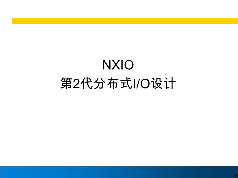 9 NXIO 第 2 代分布式 I/O 设计