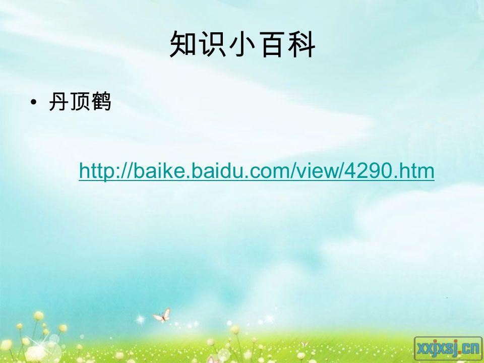 知识小百科 丹顶鹤 http://baike.baidu.com/view/4290.htm