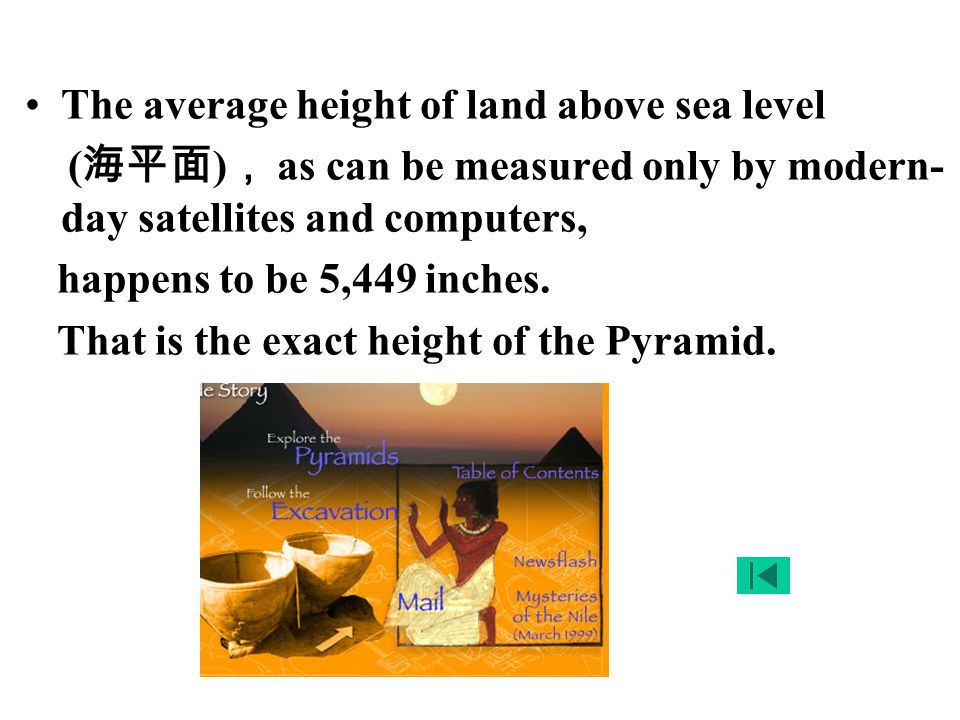 The average height of land above sea level ( 海平面 ) , as can be measured only by modern- day satellites and computers, happens to be 5,449 inches.