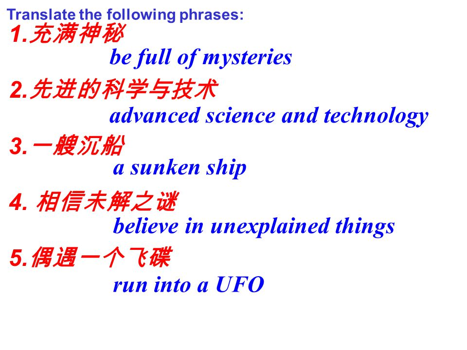 Translate the following phrases: 1. 充满神秘 2. 先进的科学与技术 3.
