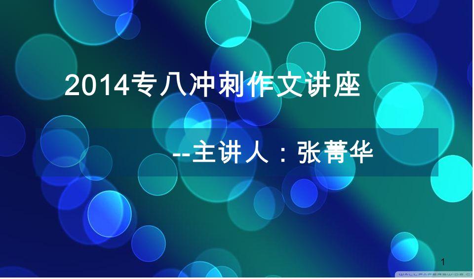 1 -- 主讲人:张菁华 2014 专八冲刺作文讲座