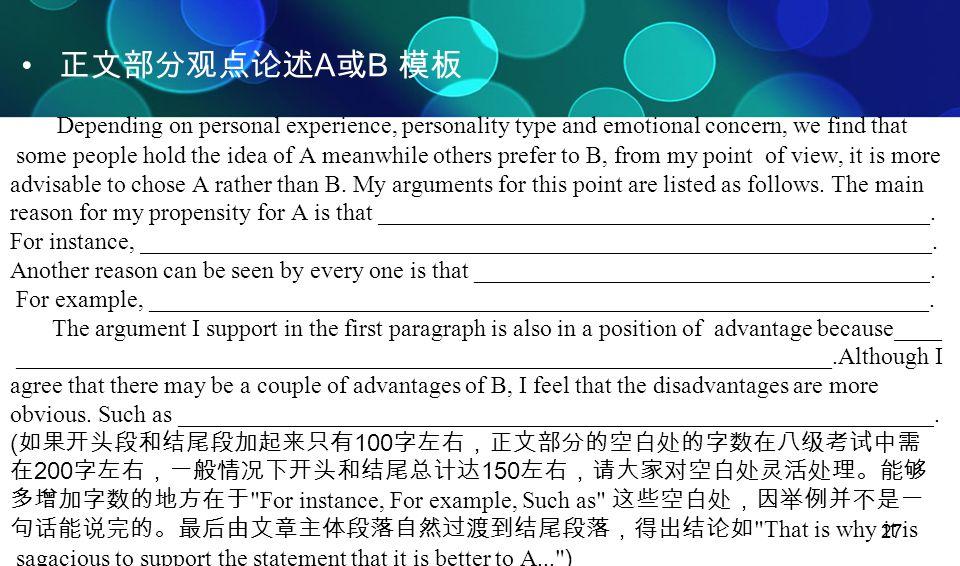 27 正文部分观点论述 A 或 B 模板 Depending on personal experience, personality type and emotional concern, we find that some people hold the idea of A meanwhile o