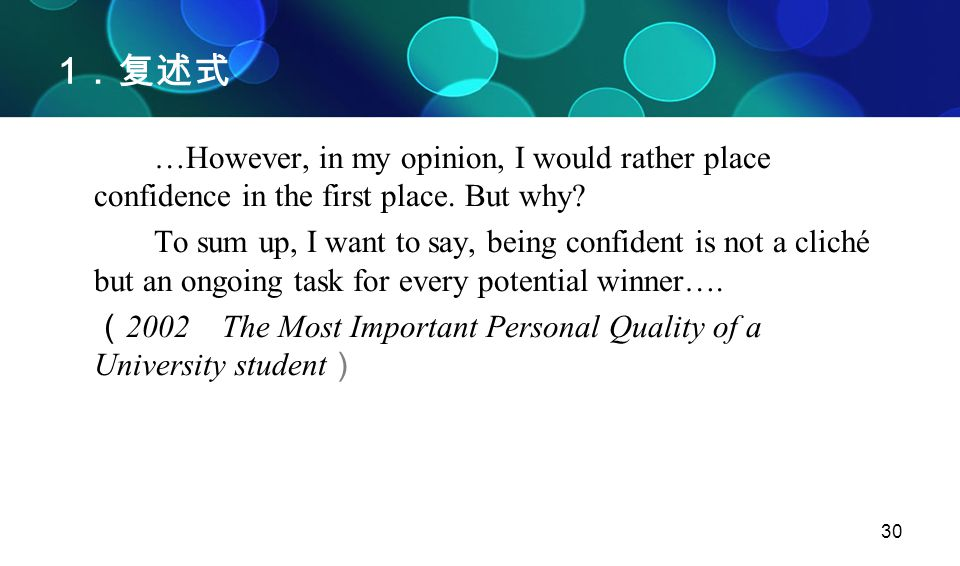 30 1 .复述式 …However, in my opinion, I would rather place confidence in the first place. But why? To sum up, I want to say, being confident is not a cli