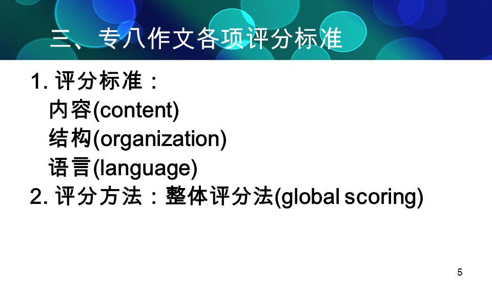 5 三、专八作文各项评分标准 1. 评分标准: 内容 (content) 结构 (organization) 语言 (language) 2. 评分方法:整体评分法 (global scoring)