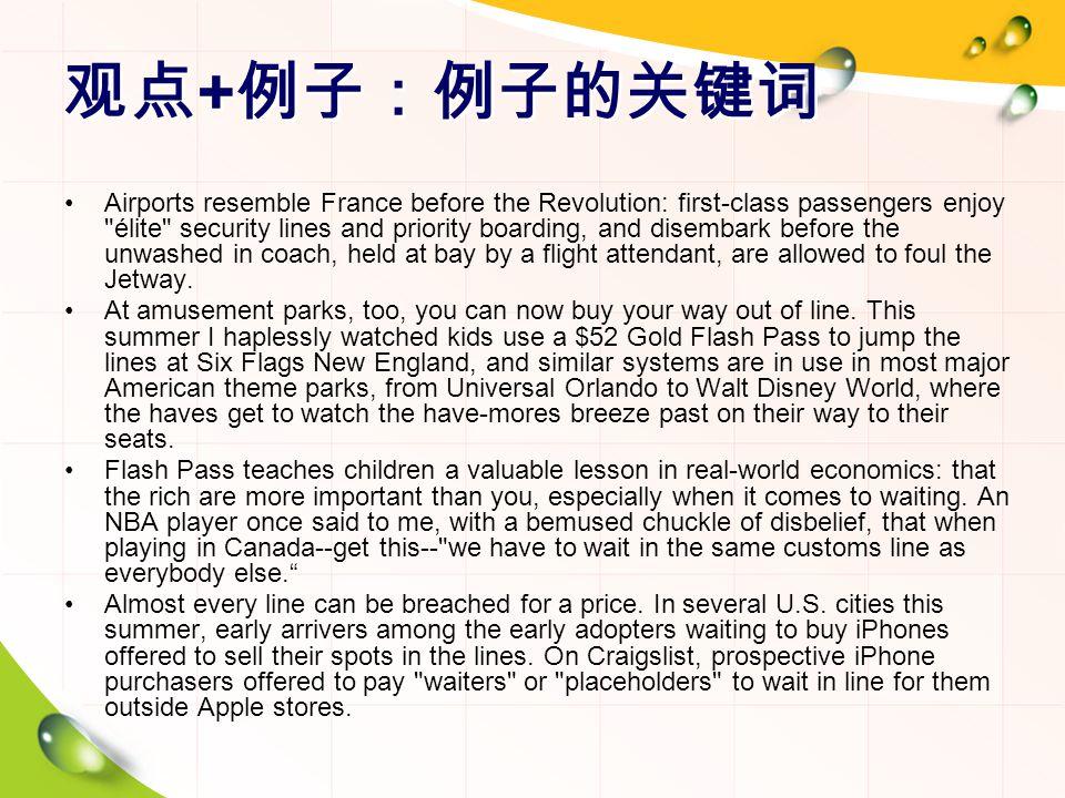 观点 + 例子:例子的关键词 Airports resemble France before the Revolution: first-class passengers enjoy