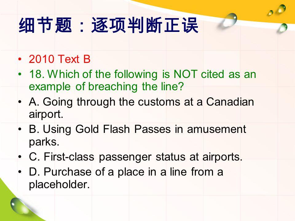 细节题:逐项判断正误 2010 Text B 18.Which of the following is NOT cited as an example of breaching the line? A. Going through the customs at a Canadian airport.