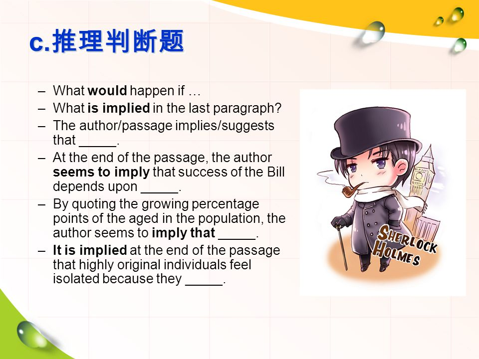 c. 推理判断题 –What would happen if … –What is implied in the last paragraph? –The author/passage implies/suggests that _____. –At the end of the passage,