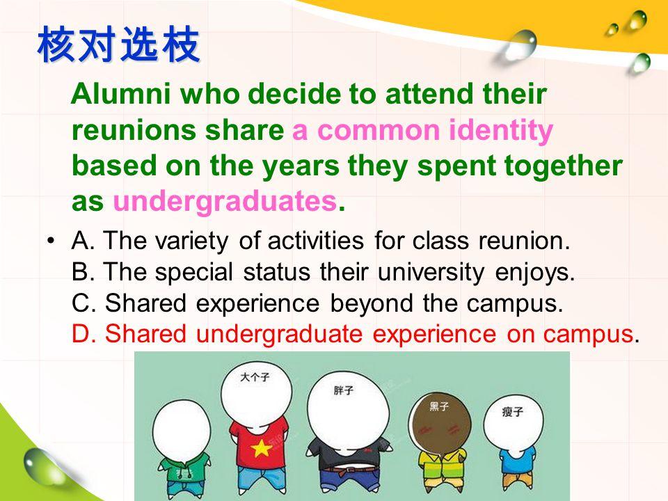 核对选枝核对选枝 Alumni who decide to attend their reunions share a common identity based on the years they spent together as undergraduates.