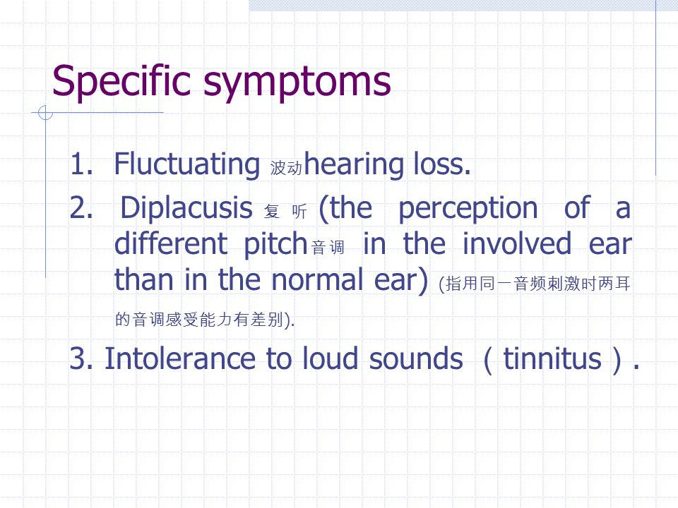 Specific symptoms 1. Fluctuating 波动 hearing loss.