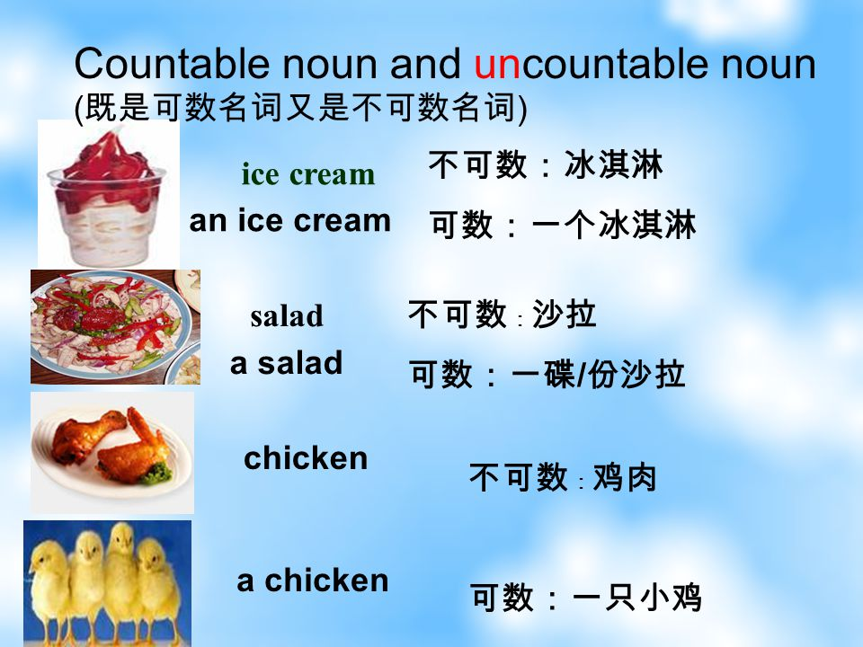 uncountable noun (不可数名词) Do you like broccolis? Do you like broccoli?