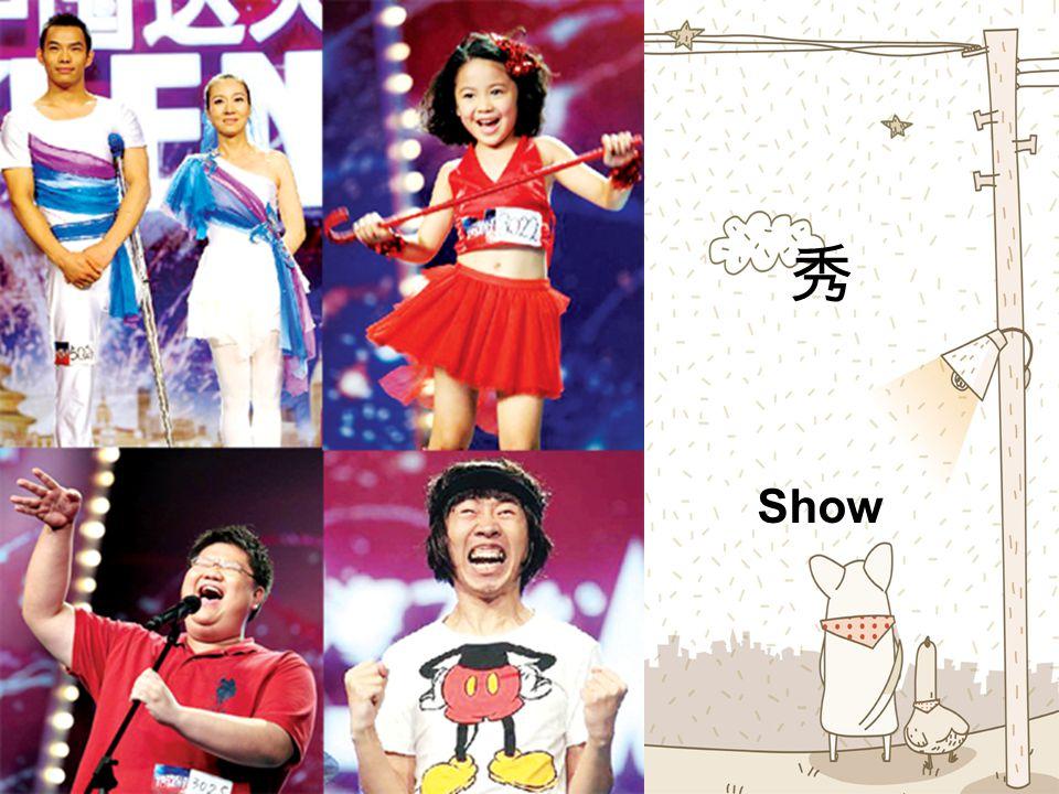 秀 Show