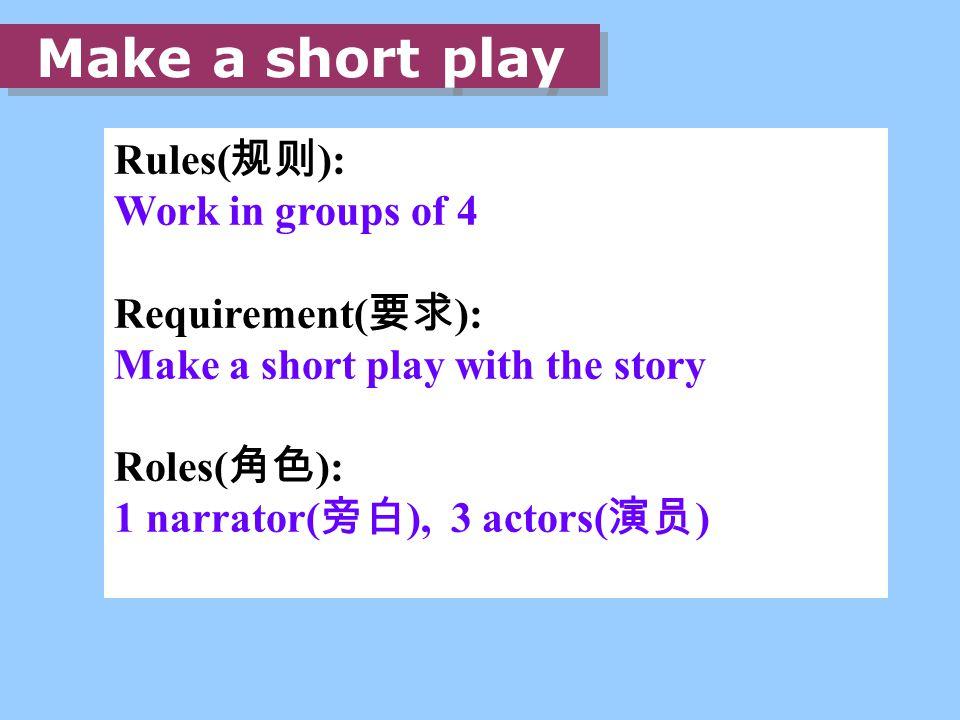 Act it out Tips:3 人分角色表演,注意动作和表情