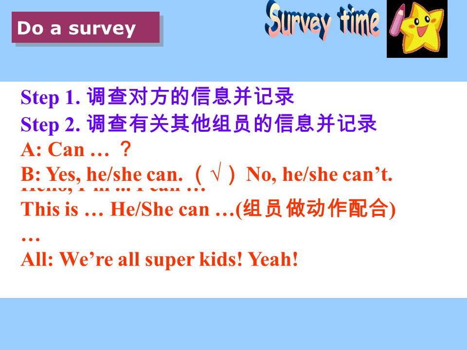 play football play basketball play table tennis swimrunjumpskatesing 其他 的 Do a survey What can you do